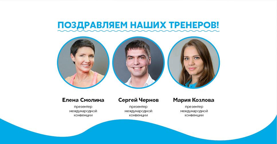 Поздравляем Елену Смолину, Сергея Чернова и Марию Козлову с успешным выступлением на международных конвенциях по аквафитнесу