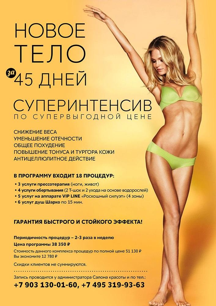 Программы для похудения в салоне красоты